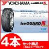 ヨコハマ155/65R14アイスガードIG50プラス15年製スタッドレスタイヤ4本セット
