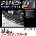 【1/30限定!ポイント最大20倍】ハセプロ MSN-CSN1 セレナ C2...