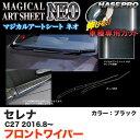 ハセプロ MSN-FWAN8 セレナ C27 H28.8〜 マジカルアートシー...