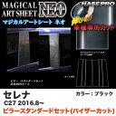 ハセプロ MSN-PN60V セレナ C27 H28.8〜 マジカルアートシー...