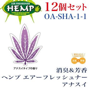 【12個セット】消臭&芳香 ヘンプ エアーフレッシュナー アナスイ 吊り下げ 消臭剤 芳香剤 車 部屋/ノル OA-SHA-1-1