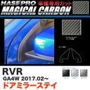 【3/10限定★ポイント最大41倍】ハセプロ RVR GA4W H29.2〜 マ...