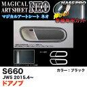 【3/1限定!ポイント最大22倍】ハセプロ MSN-DH14 S660 JW5 H...