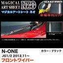 【3/5限定★ポイント最大41倍】ハセプロ MSN-FWAH1 N-ONE JG1/...