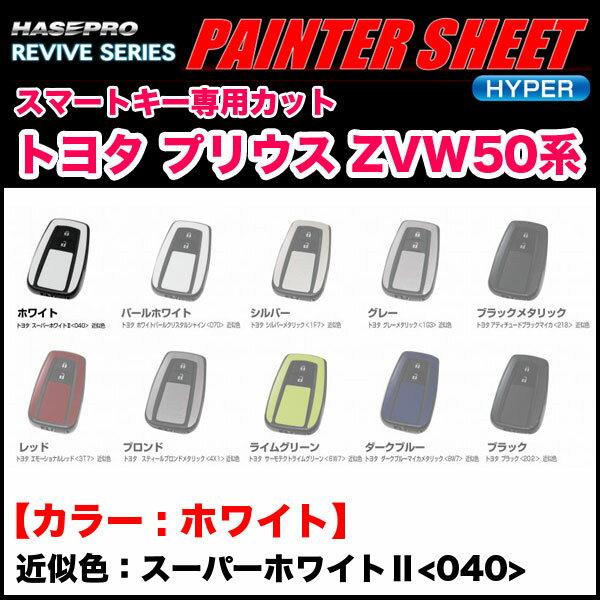 ペインターシートハイパー スマートキー ホワイト プリウス ZVW50系 スーパーホワイト2(040)近似色/ハセプロ RSPS-KT16WH