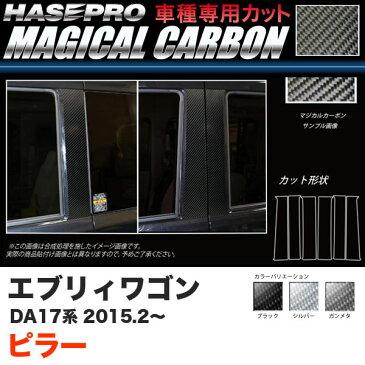 ハセプロ マジカルカーボン ピラー カーボンシート エブリィワゴン DA17系 H27.2〜 ブラック ガンメタ シルバー 全3色