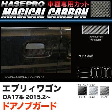 ハセプロ マジカルカーボン ドアノブガード カーボンシート エブリィワゴン DA17系 H27.2〜 ブラック ガンメタ シルバー 全3色