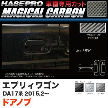ハセプロ マジカルカーボン ドアノブ カーボンシート エブリィワゴン DA17系 H27.2〜 ブラック ガンメタ シルバー 全3色
