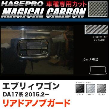 ハセプロ マジカルカーボン リアドアノブガード カーボンシート エブリィワゴン DA17系 H27.2〜 ブラック ガンメタ シルバー 全3色