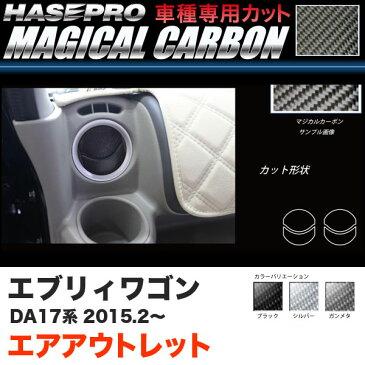 ハセプロ マジカルカーボン エアアウトレット カーボンシート エブリィワゴン DA17系 H27.2〜 ブラック ガンメタ シルバー 全3色