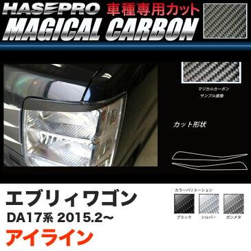 ハセプロ マジカルカーボン アイライン カーボンシート エブリィワゴン DA17系 H27.2〜 ブラック ガンメタ シルバー 全3色