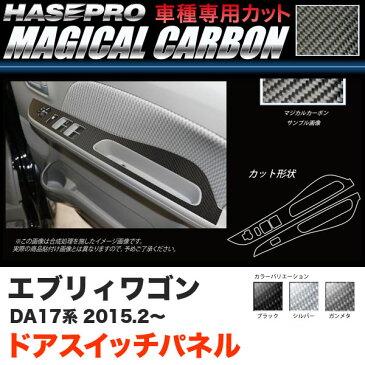 ハセプロ マジカルカーボン ドアスイッチパネル カーボンシート エブリィワゴン DA17系 H27.2〜 ブラック ガンメタ シルバー 全3色