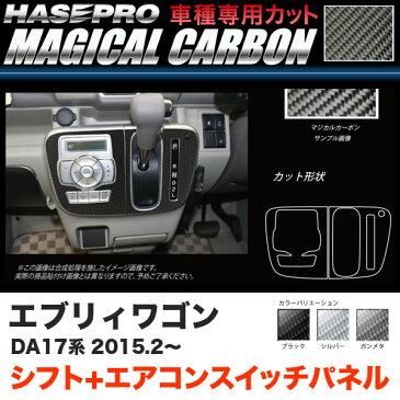 ハセプロ マジカルカーボン シフト+エアコンスイッチパネル カーボンシート エブリィワゴン DA17系 H27.2〜 ブラック ガンメタ シルバー