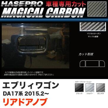 ハセプロ マジカルカーボン リアドアノブ カーボンシート エブリィワゴン DA17系 H27.2〜 ブラック ガンメタ シルバー 全3色