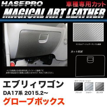 ハセプロ マジカルアートレザー グローブボックス エブリィワゴン DA17系 H27.2〜 カーボン調シート ブラック ガンメタ シルバー 全3色