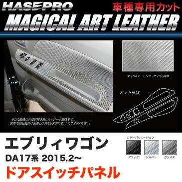 ハセプロ マジカルアートレザー ドアスイッチパネル エブリィワゴン DA17系 H27.2〜 カーボン調シート ブラック ガンメタ シルバー 全3色