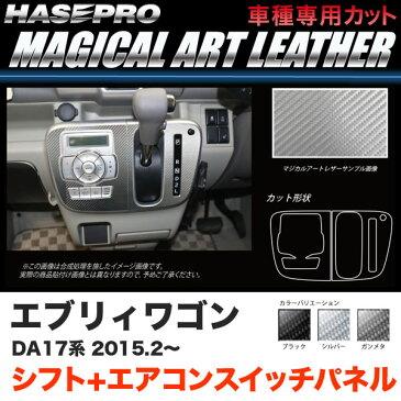 ハセプロ マジカルアートレザー シフト+エアコンスイッチパネル エブリィワゴン DA17系 H27.2〜 カーボン調 ブラック ガンメタ シルバー