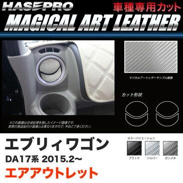 ハセプロ マジカルアートレザー エアアウトレット エブリィワゴン DA17系 H27.2〜 カーボン調シート ブラック ガンメタ シルバー 全3色