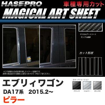 ハセプロ マジカルアートシート ピラー エブリィワゴン DA17系 H27.2〜 カーボン調シート ブラック ガンメタ シルバー 全3色