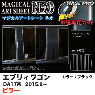 ハセプロ マジカルアートシートNEO ピラー エブリィワゴン DA17系 H27.2〜 ブラック カーボン調シート MSN-PSZ20