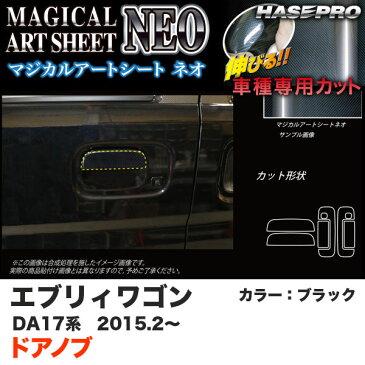 ハセプロ マジカルアートシートNEO ドアノブ エブリィワゴン DA17系 H27.2〜 ブラック カーボン調シート MSN-DSZ13