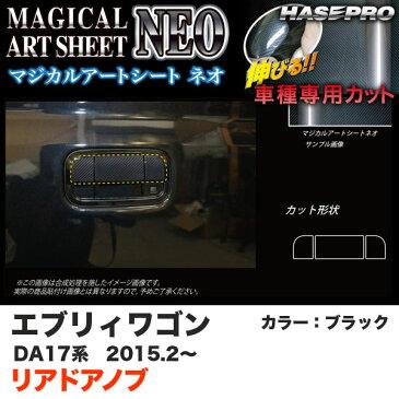 ハセプロ マジカルアートシートNEO リアドアノブ エブリィワゴン DA17系 H27.2〜 ブラック カーボン調シート MSN-DSZ14