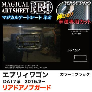 ハセプロ マジカルアートシートNEO リアドアノブガード エブリィワゴン DA17系 H27.2〜 ブラック カーボン調シート MSN-DGSZ16