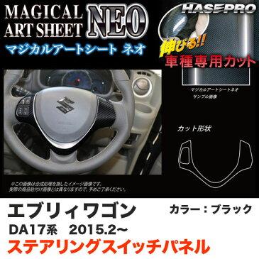 ハセプロ マジカルアートシートNEO ステアリングスイッチパネル エブリィワゴン DA17系 H27.2〜 ブラック カーボン調シート MSN-SWSZ7