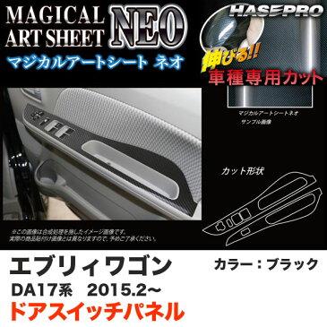 ハセプロ マジカルアートシートNEO ドアスイッチパネル エブリィワゴン DA17系 H27.2〜 ブラック カーボン調シート MSN-DPSZ12