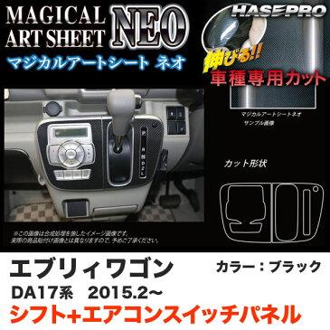 ハセプロ マジカルアートシートNEO シフト+エアコンスイッチパネル エブリィワゴン DA17系 H27.2〜 ブラック カーボン調 MSN-SPSZ11