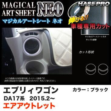 ハセプロ マジカルアートシートNEO エアアウトレット エブリィワゴン DA17系 H27.2〜 ブラック カーボン調シート MSN-AOSZ11