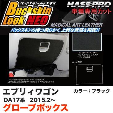 ハセプロ マジカルアートレザーバックスキンルックNEO グローブボックス エブリィワゴン DA17系 H27.2〜 ブラック LCBS-GBSZ4