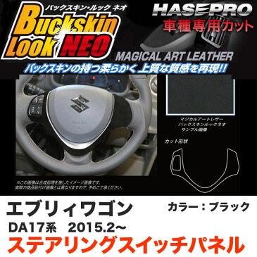 ハセプロ マジカルアートレザーバックスキンルックNEO ステアリングスイッチパネル エブリィワゴン DA17系 H27.2〜 ブラック LCBS-SWSZ7