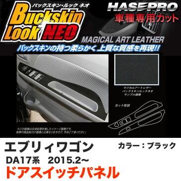 ハセプロ マジカルアートレザーバックスキンルックNEO ドアスイッチパネル エブリィワゴン DA17系 H27.2〜 ブラック LCBS-DPSZ12