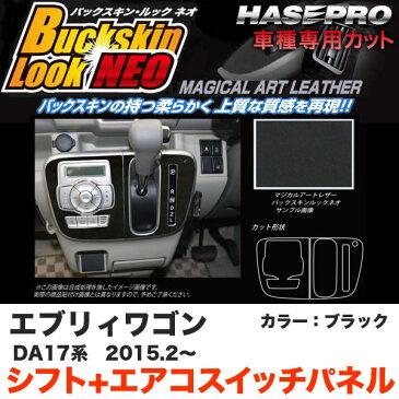 ハセプロ マジカルアートレザーバックスキンルックNEO シフト+エアコスイッチパネル エブリィワゴン DA17系 H27.2〜 BK LCBS-SPSZ11