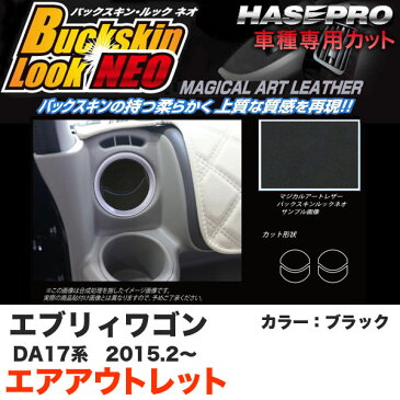 ハセプロ マジカルアートレザーバックスキンルックNEO エアアウトレット エブリィワゴン DA17系 H27.2〜 ブラック LCBS-AOSZ11