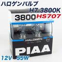 PIAA ハロゲンバルブ 3800K H7 55W 車検対応 ヘッドライト HS707