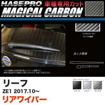ハセプロ マジカルカーボン リアワイパー リーフ ZE1 H29.10〜 カーボンシート ブラック ガンメタ シルバー 全3色