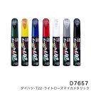 12ml 筆塗りペイント タッチアップペン【ダイハツ T22 ライト...