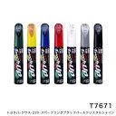 12ml 筆塗りペイント タッチアップペン【トヨタ 220 スパーク...