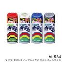 300ml スプレーペイント ボディー ボデーペン ボディーペン【...