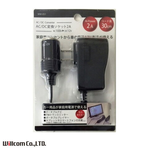 AC/DC変換ソケット2A コンバーター ホーム電源 DCソケット2A コード長:30cm WM-051 ウィルコム