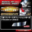 ランサーエボリューション7〜9 CT9A(2001.6〜2008.6) 専用カ...