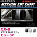 CX-8 KG2P H29.12〜 カーボン調シート【ブラック/ガンメタ/シ...
