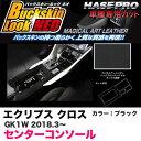 エクリプス クロス GK1W H30.3〜 スエード調シート【ブラック...