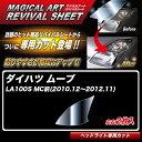 ムーブ LA100S MC前(2010.12〜2012.11) 車種別カット ヘッド...