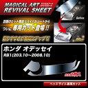 オデッセイ RB1(203.10〜2008.10) 車種別専用カット ヘッドラ...