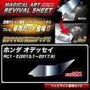オデッセイ RC1・2(2013.1〜2017.9) 車種別専用カット ヘッド...