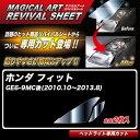 フィット GE6-9MC後(2010.10〜2013.8) 車種別カット ヘッドラ...