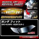 フィット GK3-6/GP5・6(2013.9〜) 車種別専用カット ヘッドラ...